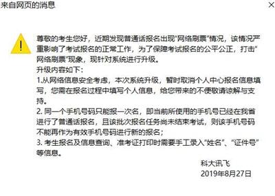 在四川报个普通话水平测试比抢火车票还难?