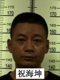哈尔滨市公安局巡特警支队关于检举祝海坤涉嫌黑恶违法犯罪线索的公告
