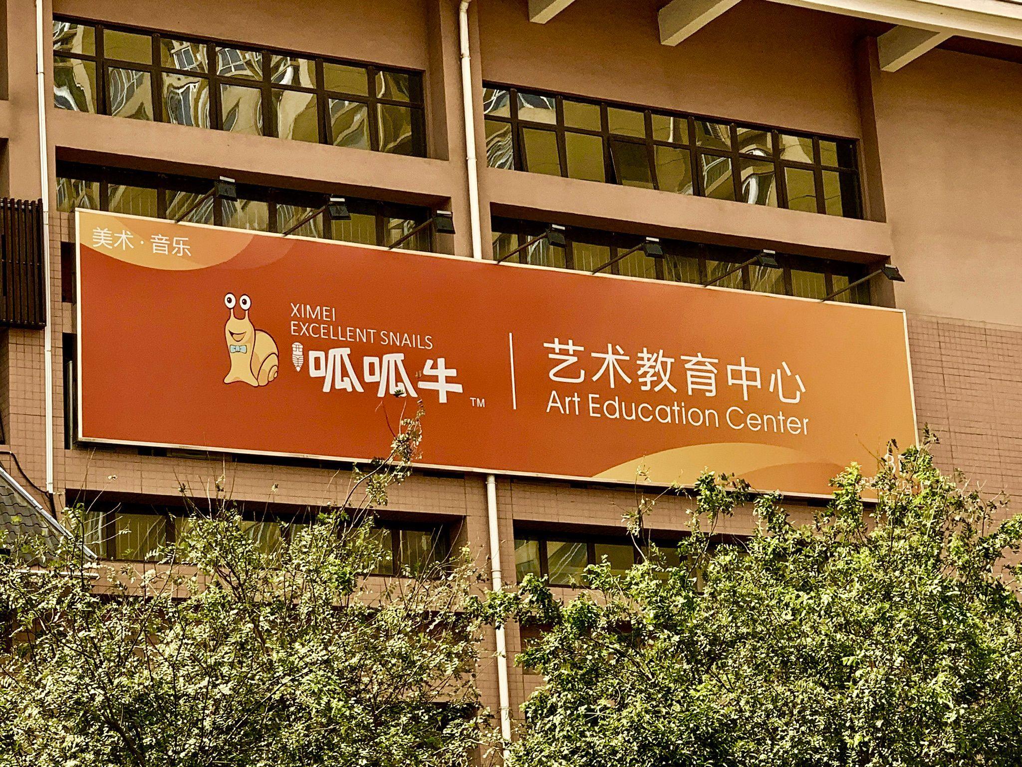 西安呱呱牛艺术教育中心——远东校区