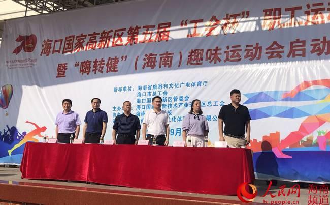 海口国家高新区举行第五届职工综合运动会