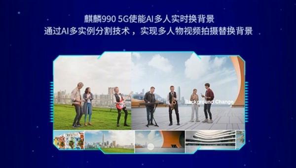 华为Mate30首发!麒麟990支持视频像素级抠图:一键换天