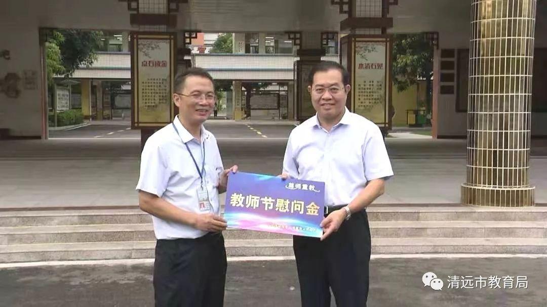 书记市长带队慰问,向广大人民教师致以节日的祝福和问候!