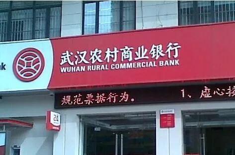 管理松懈、股东失信,武汉农商行问题频出