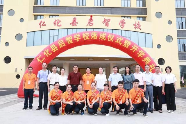 韶关仁化县城北小学和启智学校等3所新学校今日启用