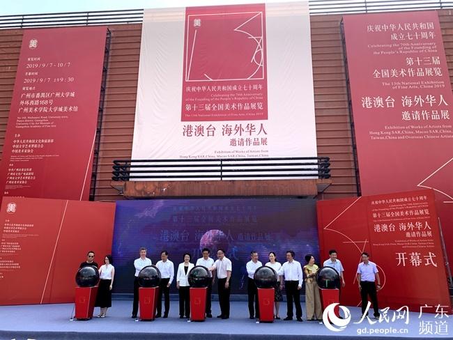 港澳台·海外华人邀请作品展在广州开幕