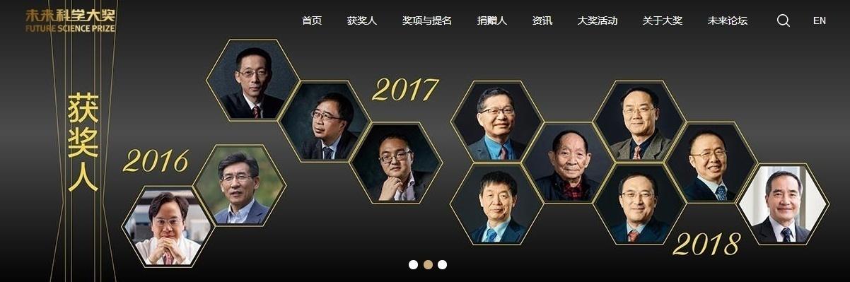 邵峰等4人获2019未来科学大奖单项奖金百万美元