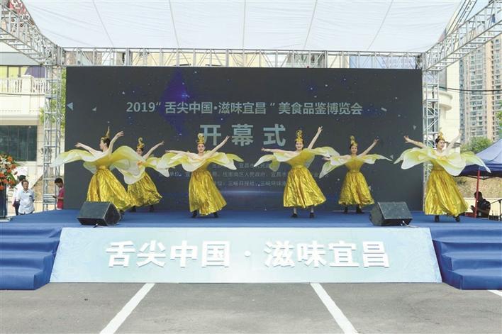 """2019""""舌尖中国·滋味宜昌""""美食品鉴博览会开幕"""