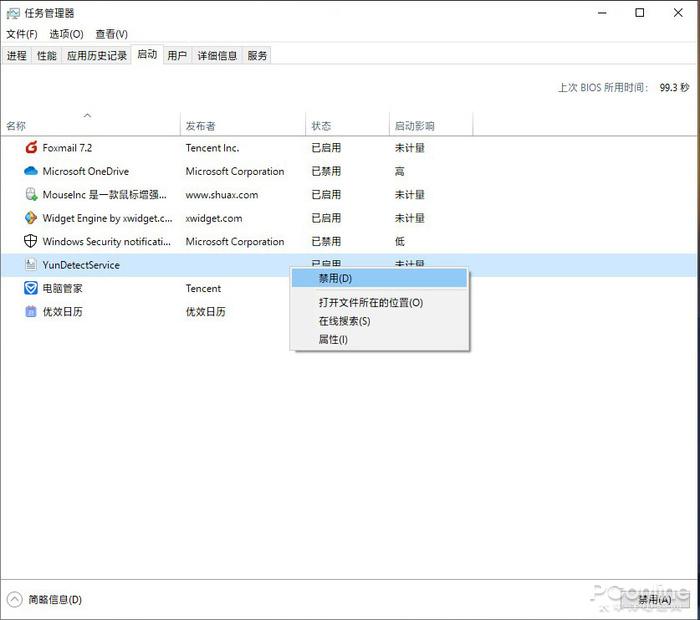 用了SSD还经常卡机?真正解决SSD卡机的小招式的照片 - 14