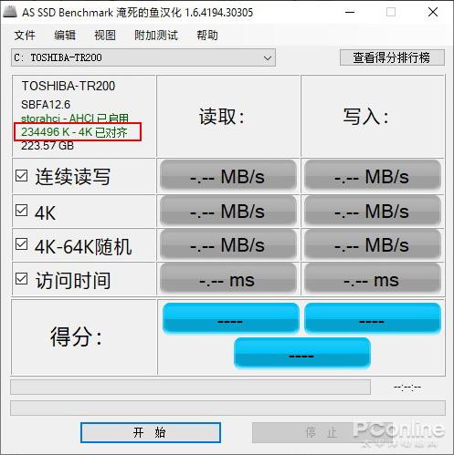用了SSD还经常卡机?真正解决SSD卡机的小招式的照片 - 6