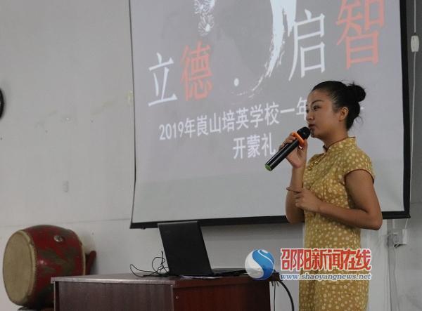 """新宁县崀山培英学校隆重举行小学一年级新生""""开蒙礼""""活动"""