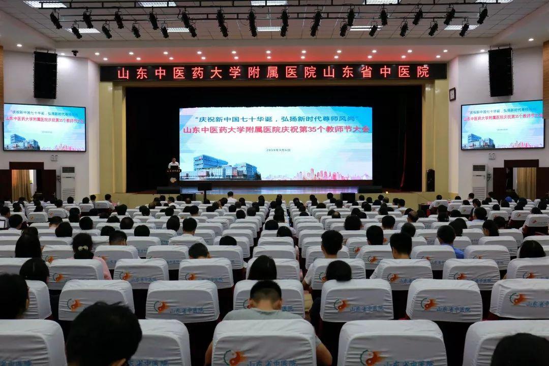 山东省中医院召开第35个教师节庆祝大会