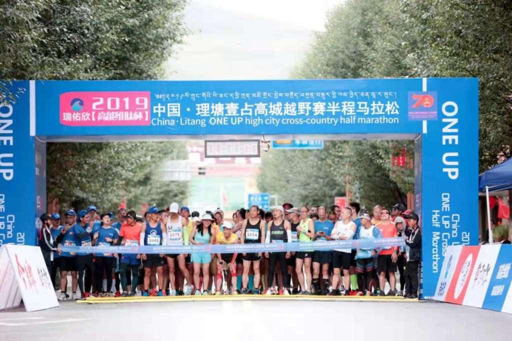 中国理塘:瑞佑欣・高能维肽杯2019壹占高城半马圆满举行