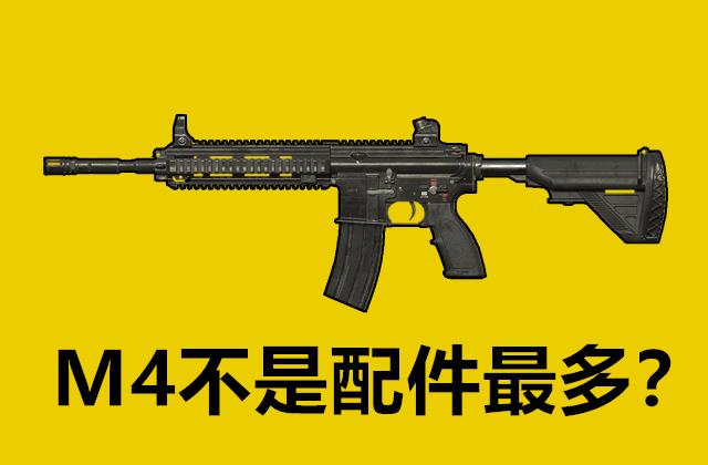 """""""吃鸡""""里配件最多的武器不是m4?它满配非常强势,菜鸟却不敢用"""