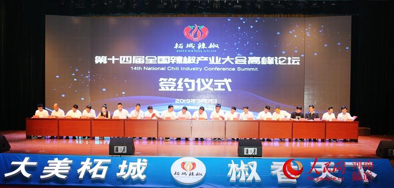 第十四届全国辣椒产业大会高峰论坛在柘城召开签约金额200多亿元