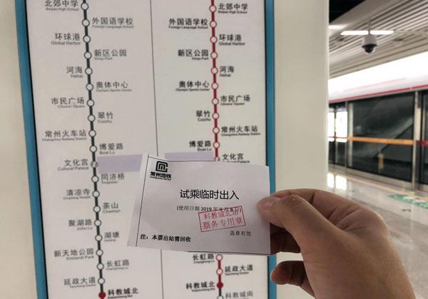 我也来试乘一下常州地铁一号线吧!