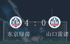 日乙第31轮,东京绿茵4-0完虐山口雷诺