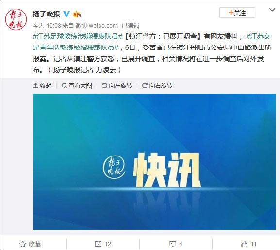 江苏女足青年队教练被指猥亵小队员镇江警方:已展开调查