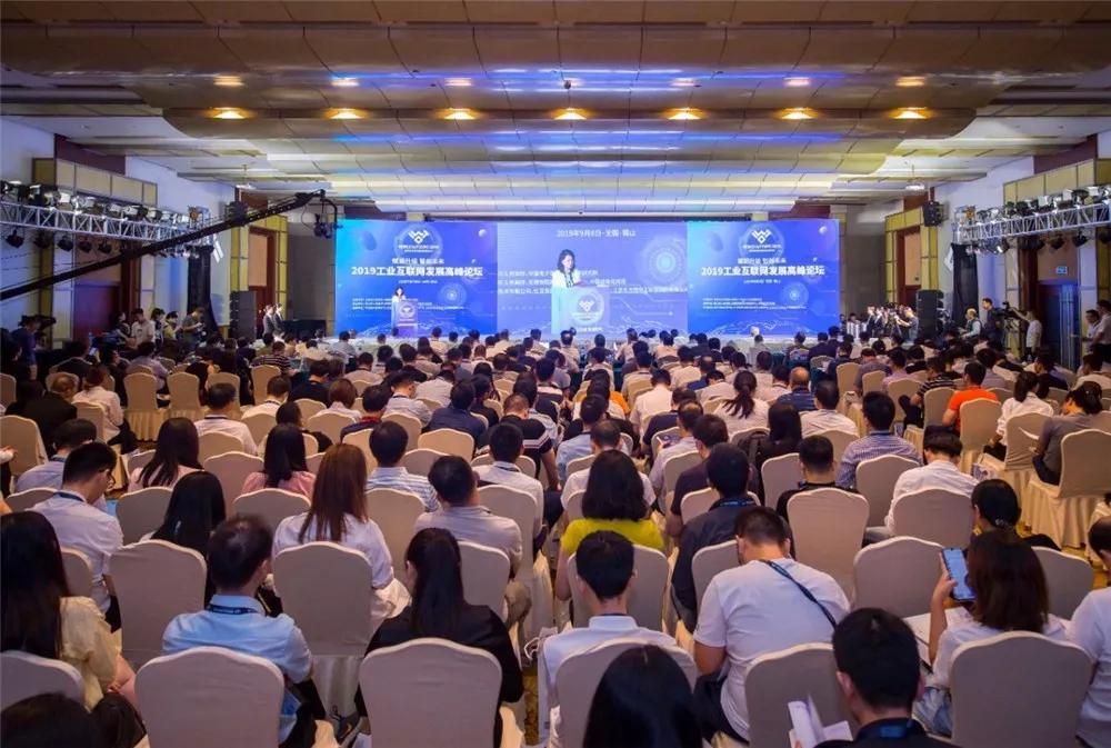 赋能升级 智创未来:工业互联网发展高峰论坛成功举办