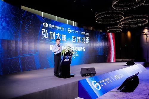 弘则研究&找钢网| 2019年度黑金峰会之钢材高端沙龙在杭举行