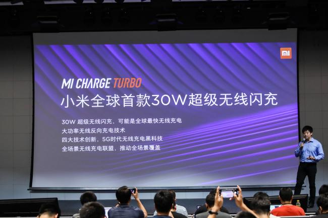 小米发布30W无线闪充技术 无线充电进入实用阶段的照片 - 1
