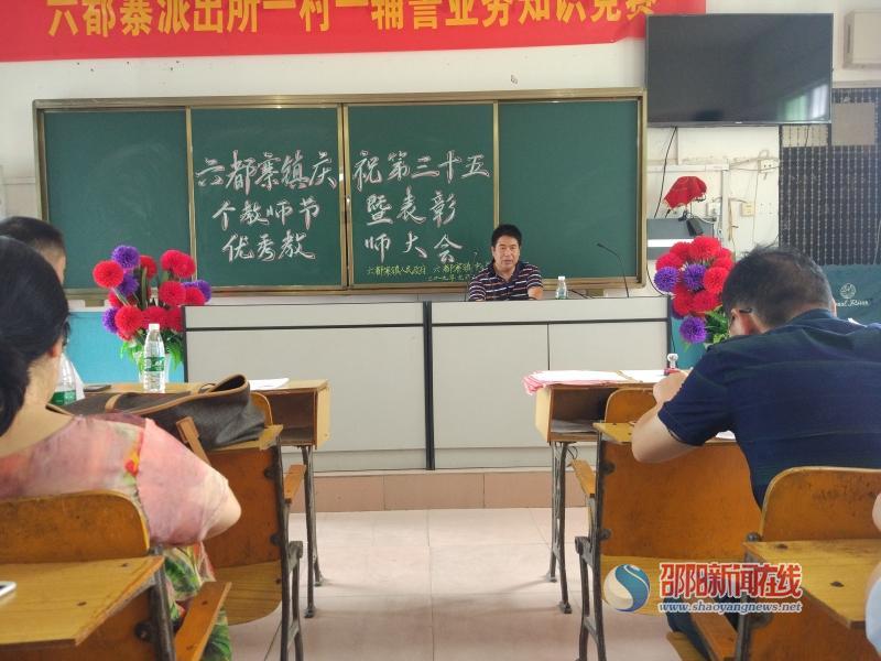 隆回县六都寨镇隆重召开庆祝第三十五教师节表彰大会