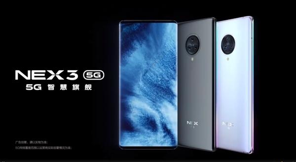 首发无界瀑布屏 vivo NEX 3 5G即将登场:屏占比高达99.6%的照片 - 2