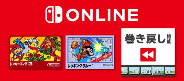 任天堂Switch在线倒带机能上线玩家热赞表示神机能