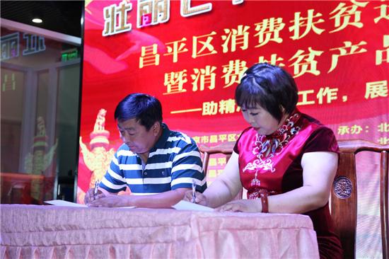 喝彩七十年 巾帼谱华章 —记北京市昌平区女企业家协会公益行动