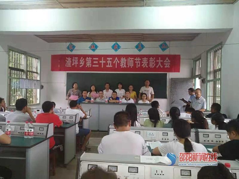 洞口县渣坪乡举行庆祝第35个教师节暨表彰大会