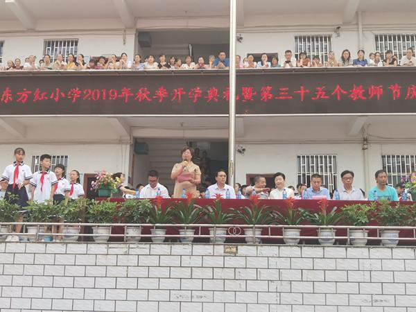 隆回县东方红小学举行开学典礼暨教师节庆祝活动