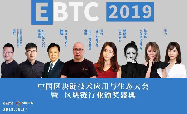 EBTC•2019中国区块链技术应用与生态大会暨区块链行业颁奖盛典在深圳举行