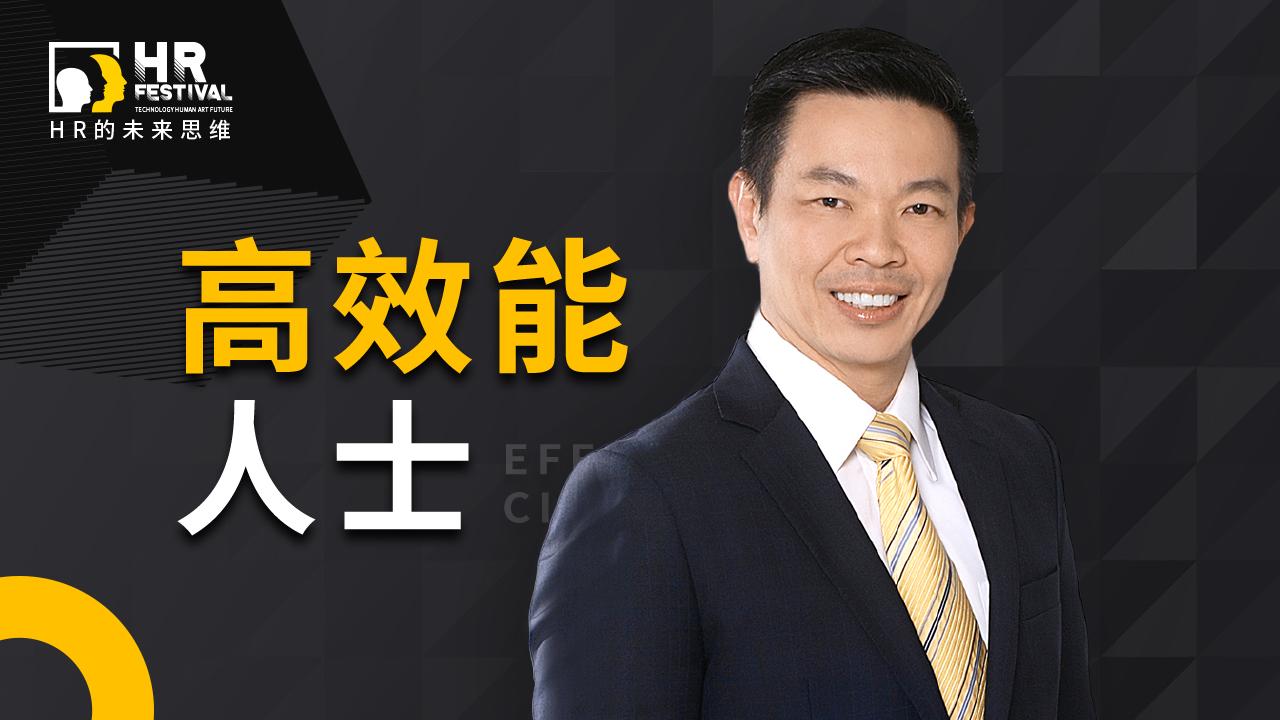 《HR的未来思维》CEO访谈精彩回顾-富兰克林柯维大中华区及新加坡总裁陈俐同