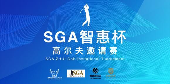 SGA智惠杯高尔夫系列邀请赛即将开赛!!!