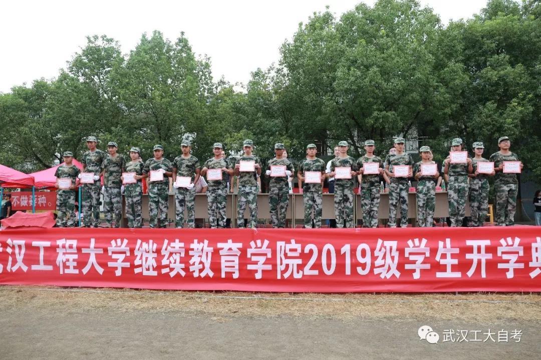 武汉工程大学继续教育学院隆重举行 2019级新生开学典礼暨军训汇