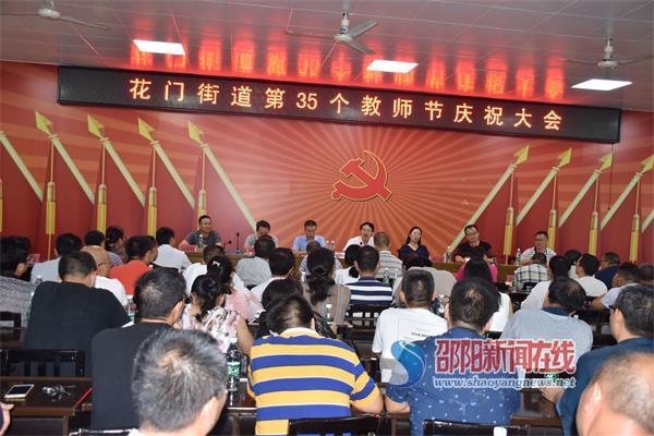 隆回县花门街道庆祝第35个教师节