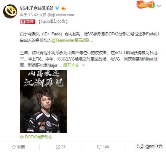 DOTA2:迟来的官宣?VG微博宣布Fade离队我们江湖再见