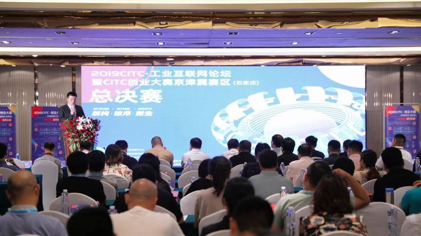 2019CITC·创业大赛京津冀赛区(石家庄)总决赛成功收官