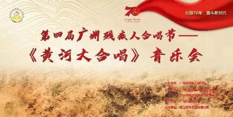 中国首例200名残疾人在星海故乡唱响《黄河大合唱》
