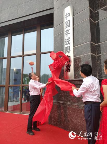 """全国首家""""羊绒博物馆""""在河北清河开馆"""