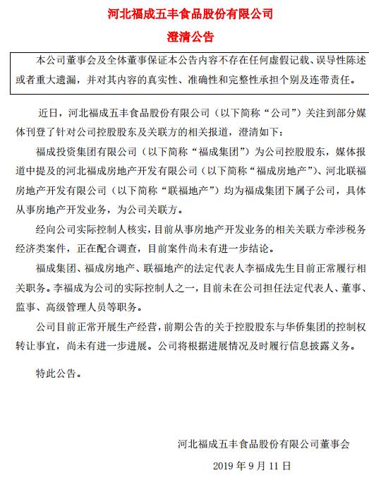 福成股份澄清:关联方牵涉税务经济类案件,正在配合调查
