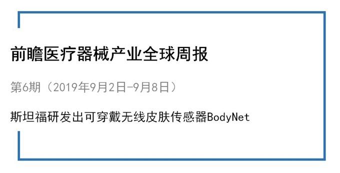 前瞻医疗器械产业全球周报第6期:斯坦福研发出可穿戴无线皮肤传感器BodyNet