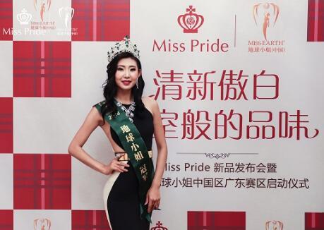 黄牙福音Miss Pride牙膏9月6日震撼发布