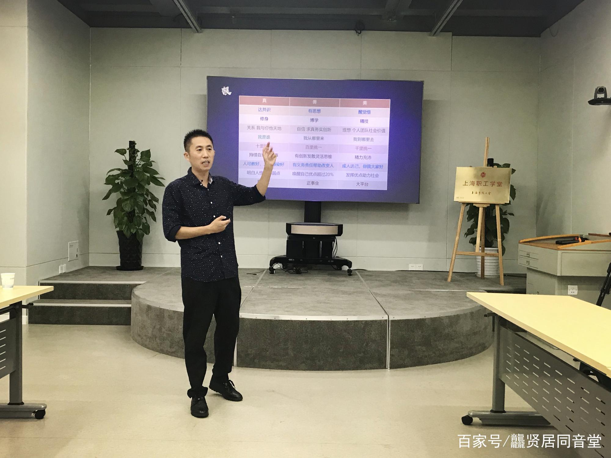 邵长华老师在上海职工学堂开讲《从心开始武道者》