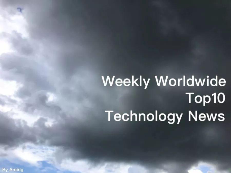 每周全球科技十大新闻(2019.9.2-9.8)