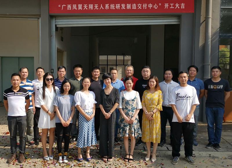 广西标鼎集团与广西凤翼天翔无人机项目开工