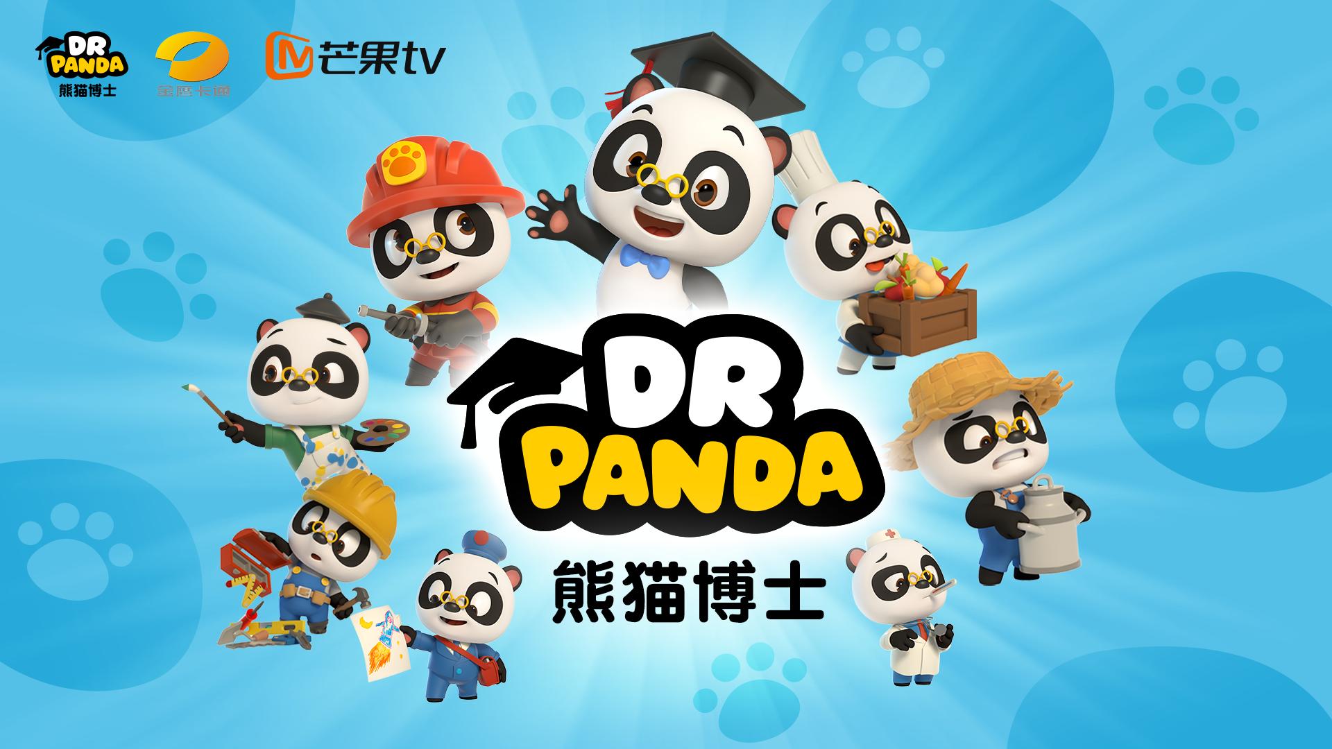 更教育、益智、有趣的《熊猫博士》3D动画片来了,金鹰卡通、芒果tv精彩开播