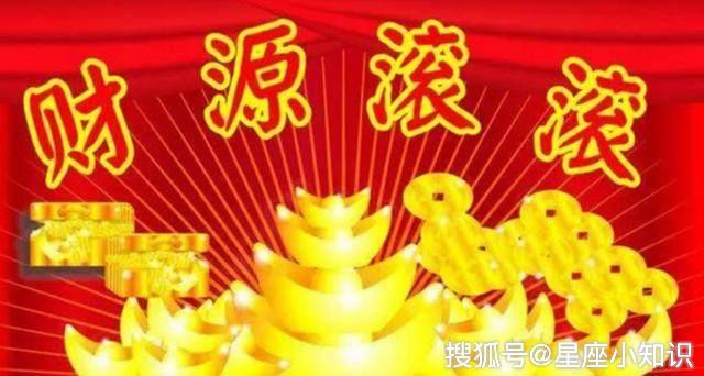 中秋节后,桃花大旺,喜事扎堆,钱财猛赚的三生肖