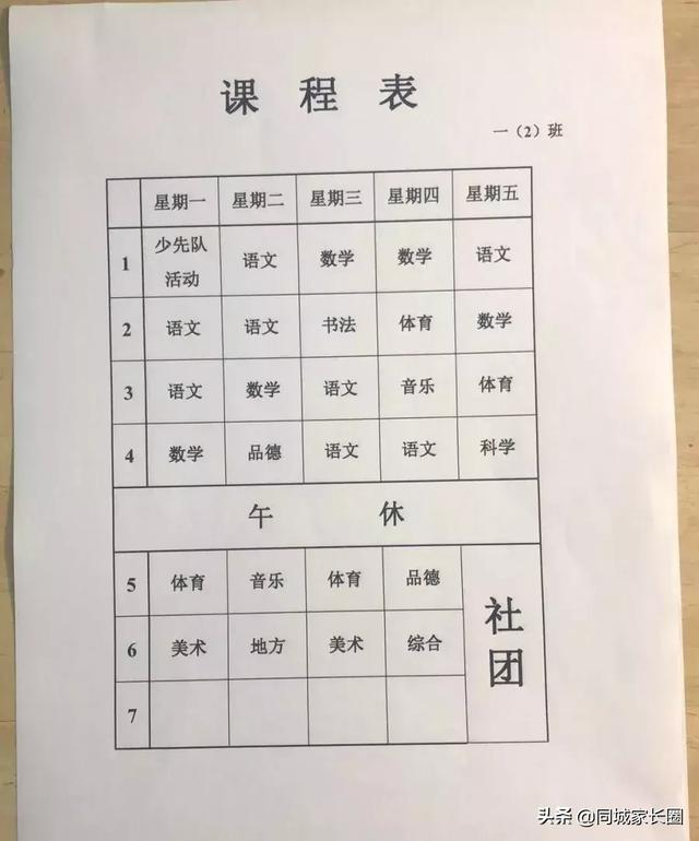 """019杭州部分小学作息时间表出炉,揭秘各学校课程安排"""""""