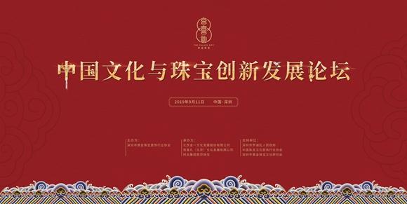 2019中国文化与珠宝创新发展论坛即将开幕