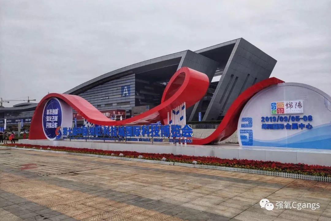 强氧&中国联通携5G VR直播解决方案亮相第七届中国(绵阳)科技城国际科技博览会